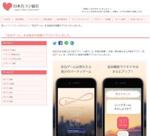 日本合コン協会:推薦アプリ
